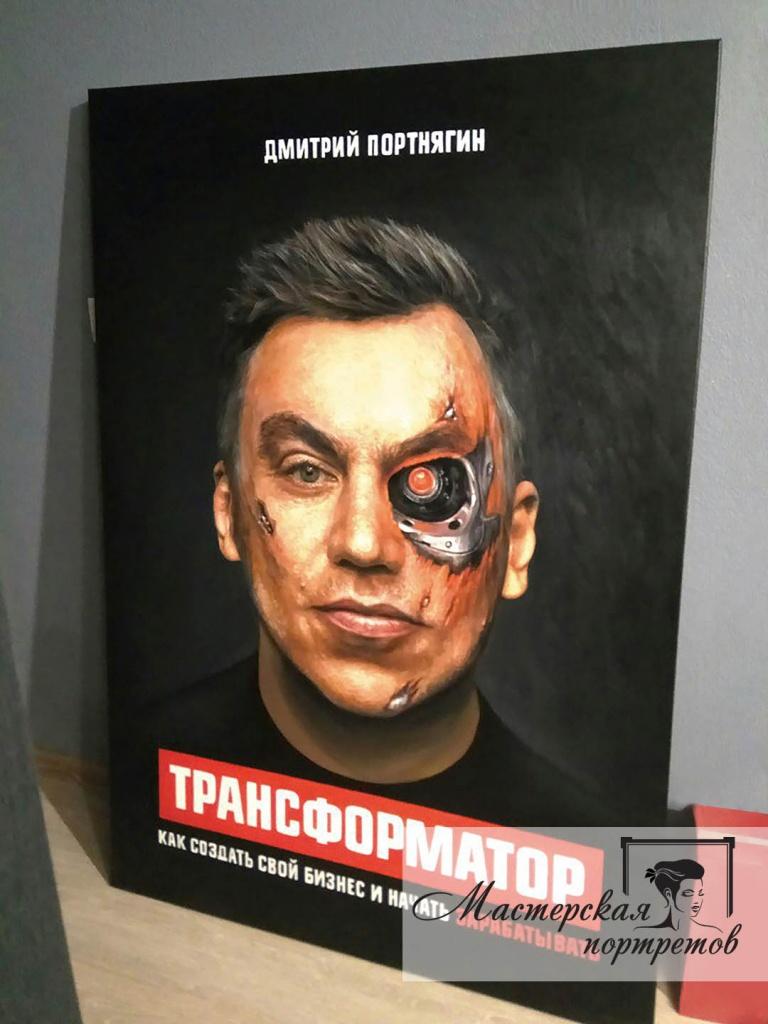 Картина маслом для Дмитрия Портнягина